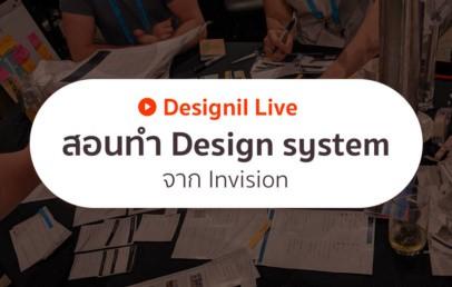 designil live 01 2019