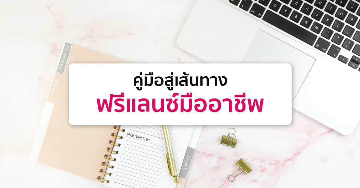 freelance designil