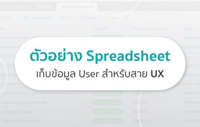 ux spreadsheet