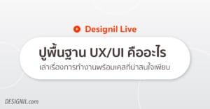 uxui live video