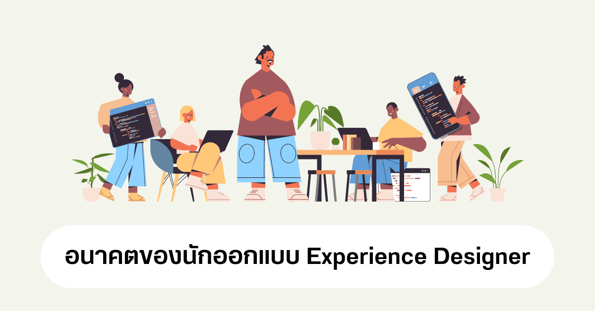 Experience designer case study