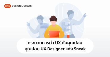 designil chats ep6