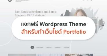 free wordpress theme portfolio