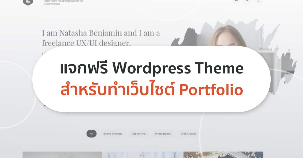 free wordpress theme portfolio
