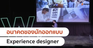 rise of experience designer