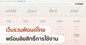 thai font download
