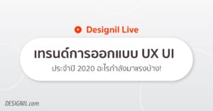 uxui live video ep4