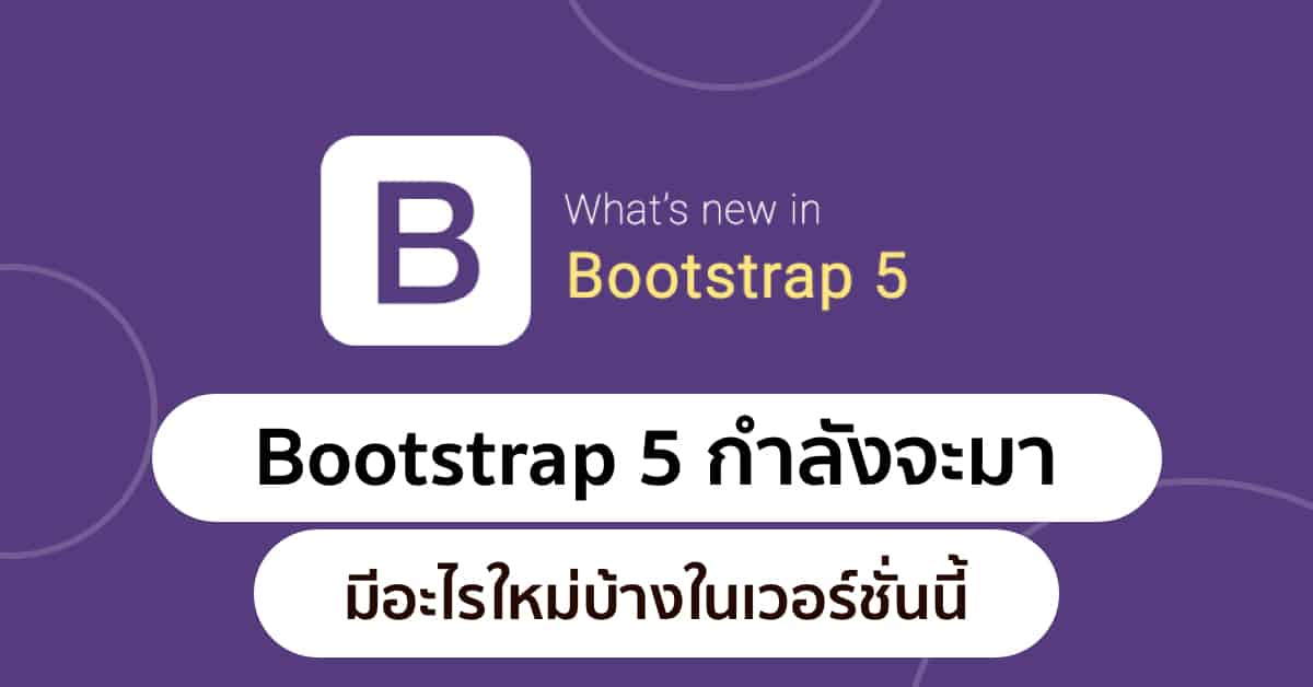bootstrap5 is coming