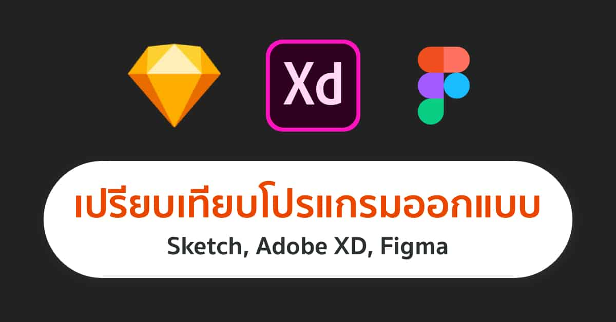 compare design tool