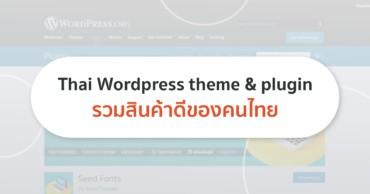 free wordpress theme plugin