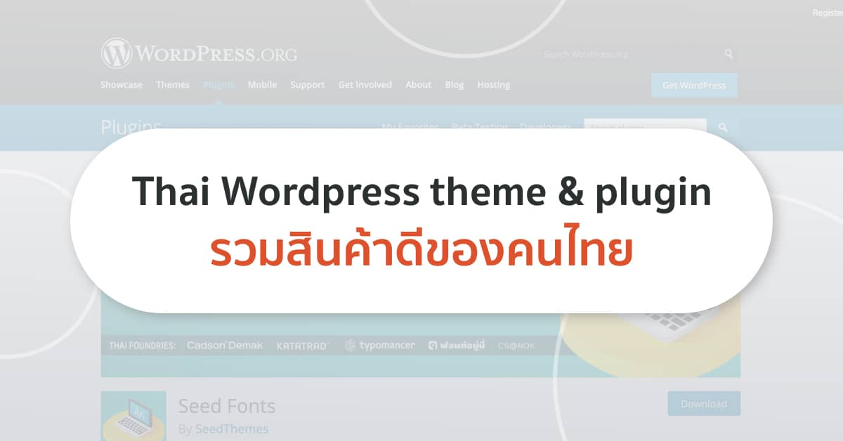free wordpress theme plugin
