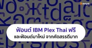 ibm plex thai 2 1
