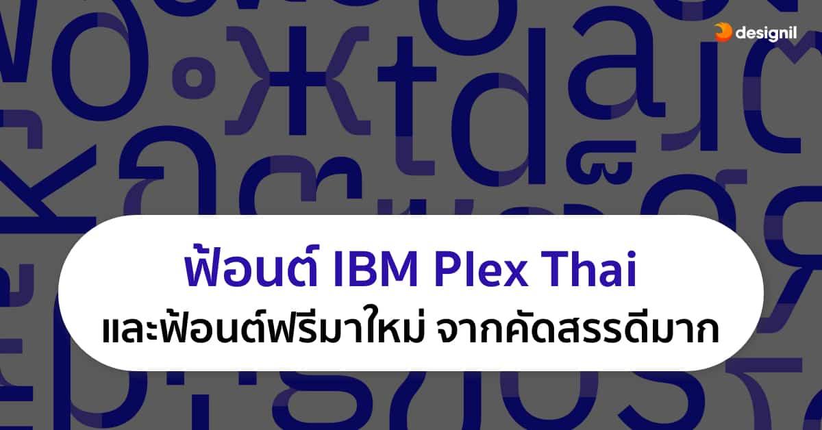 ibm plex thai 2