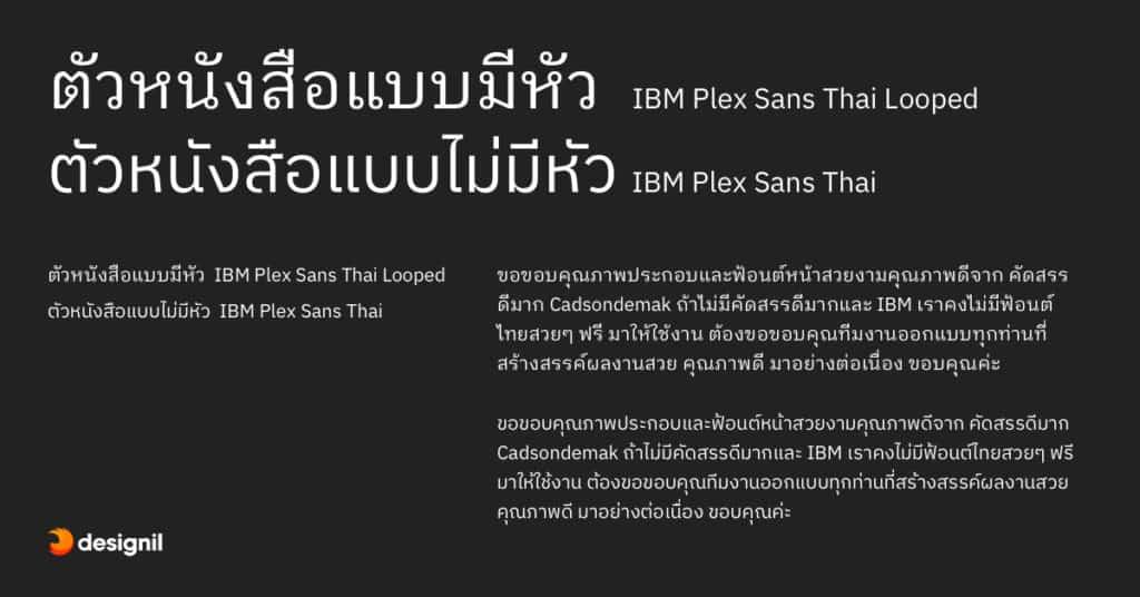 ตัวอย่างฟ้อนต์ไทยฟรี IBM Plex Thai