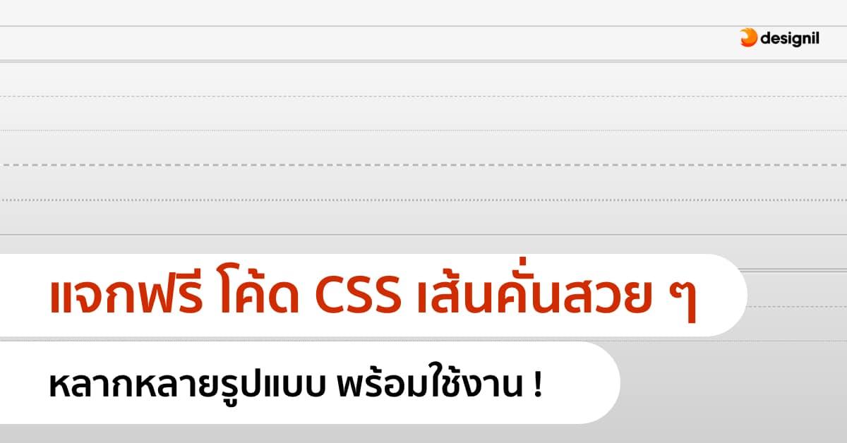 line separator css