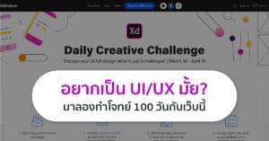 ui ux challenge