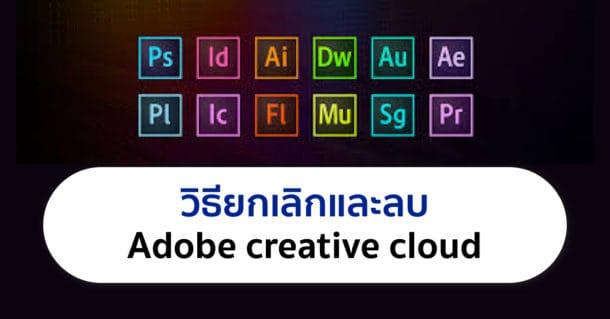 cancel adobe creative