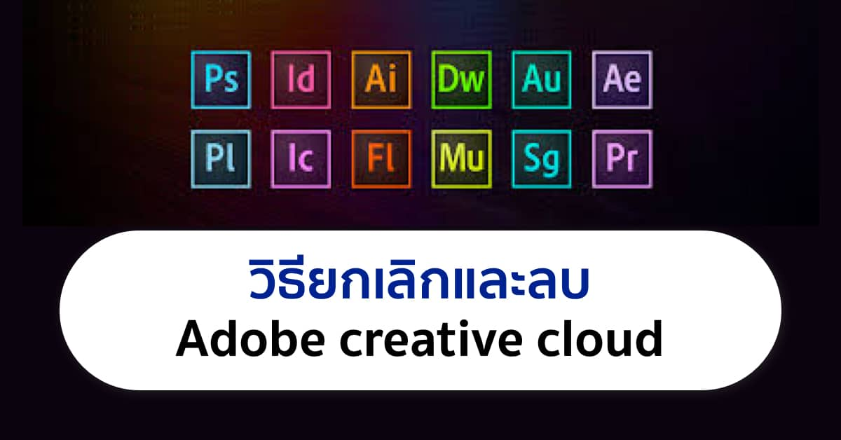 cancel adobe creative