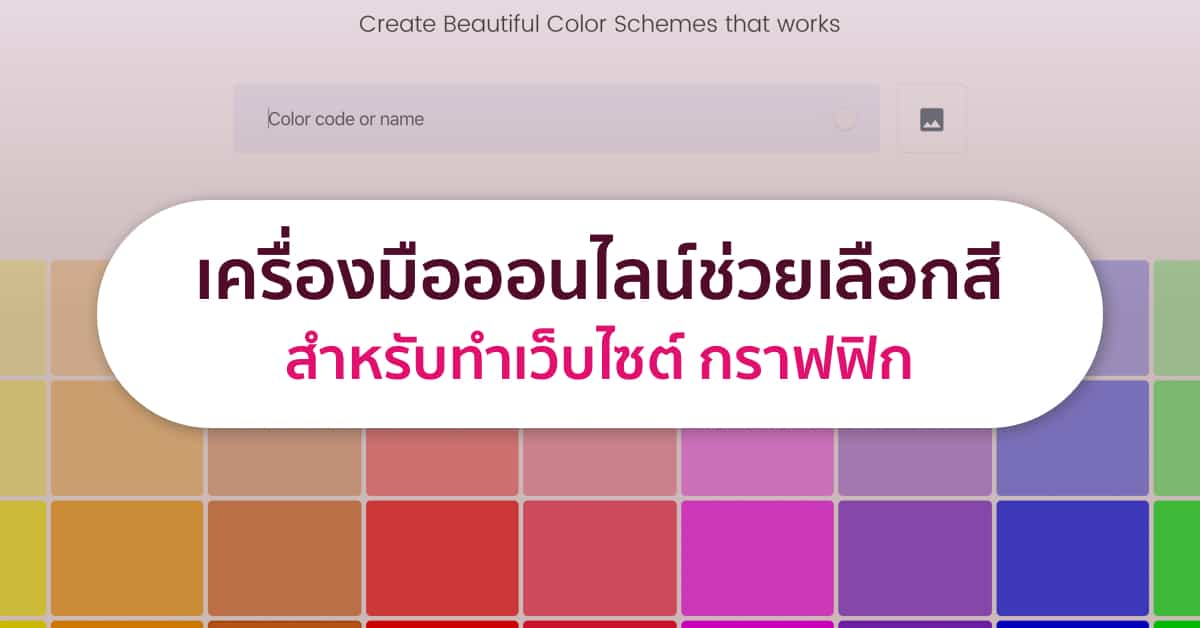 color tool online