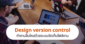 design version control