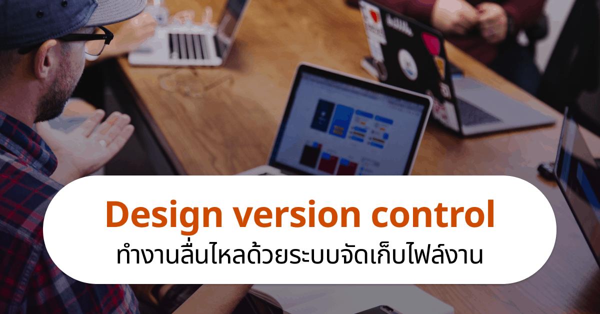 design version control
