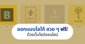logo design free