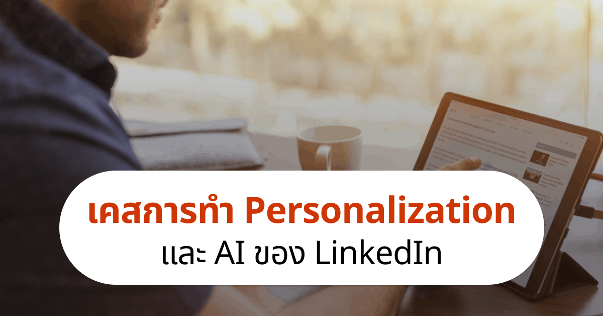 personalization linkedin