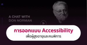 design for accessibility