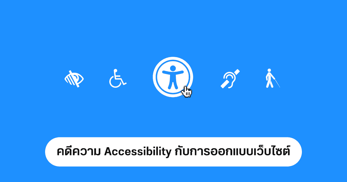 accessibility case study