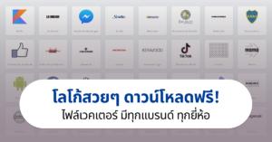 download brand logo free