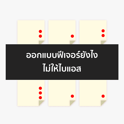 UX workshop ออกแบบฟีเจอร์ยังไงไม่ให้ไบแอส