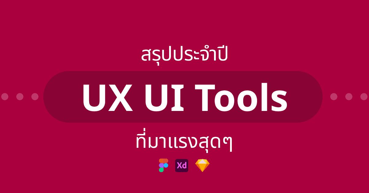 design tools 2020