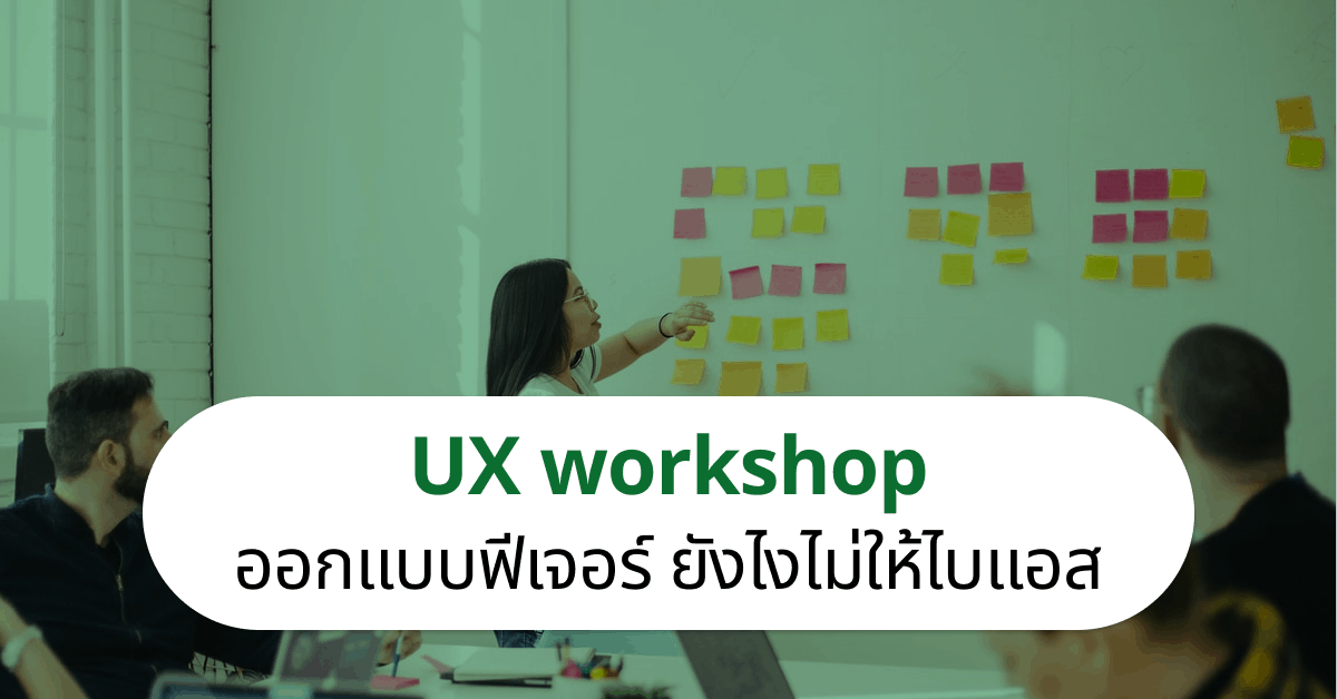 ux workshop how to