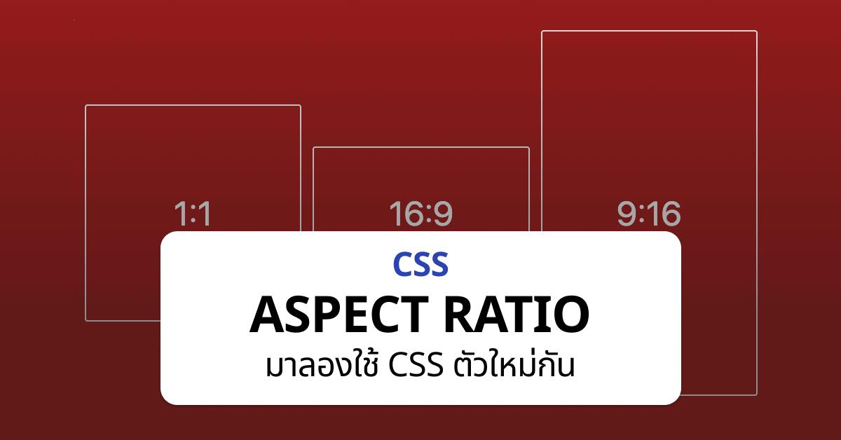 css aspect ratio