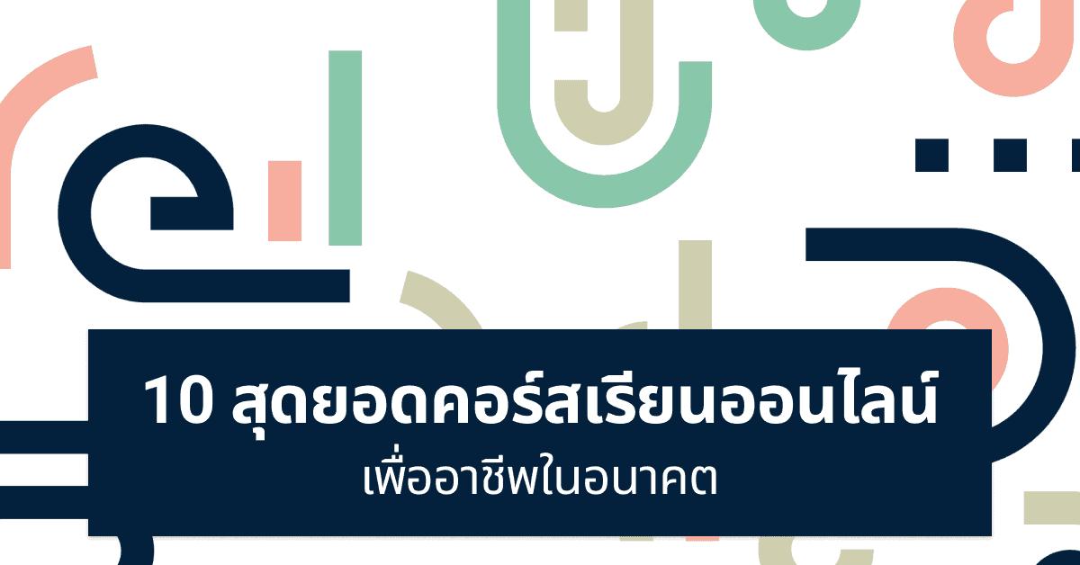 10 future courses