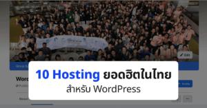 10 hit hosting wordpress