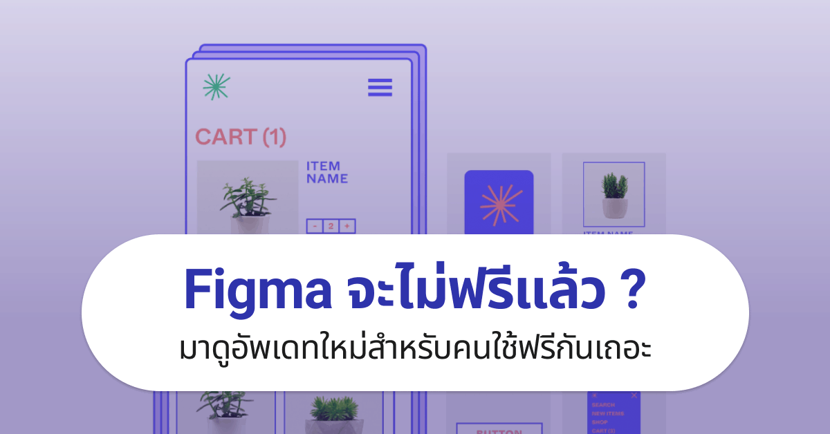 Figma free update
