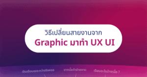 graphic ux ui cover