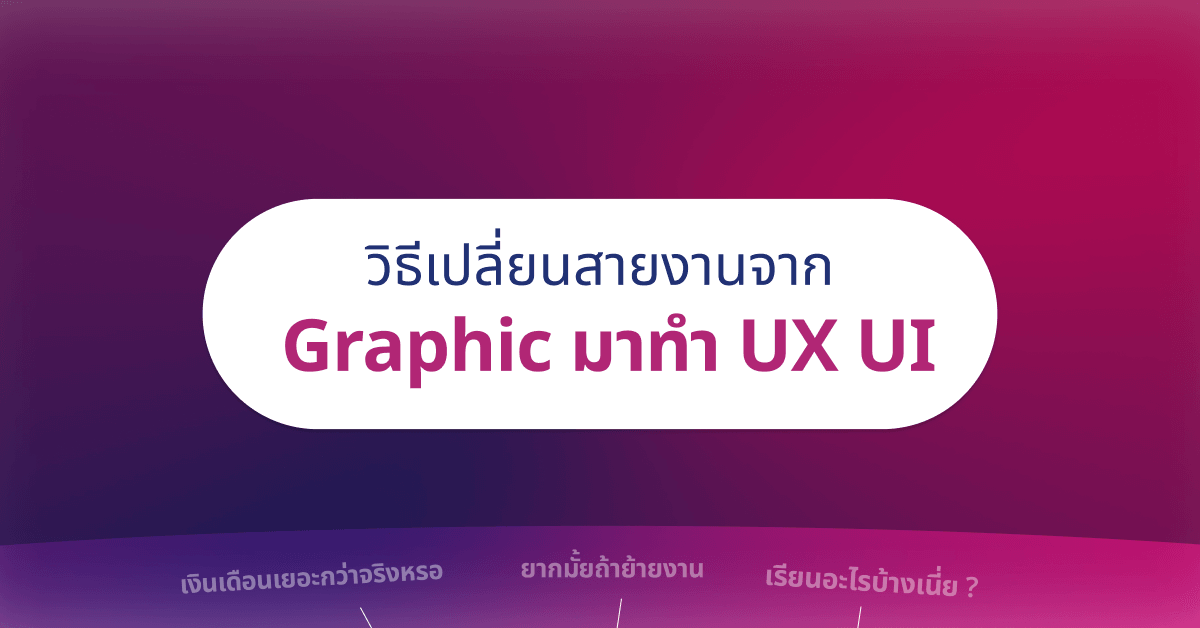 graphic ux ui cover