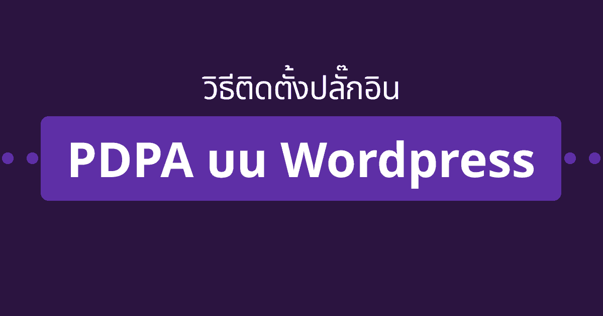 pdpa wordpress