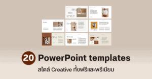20 powerpoint templates