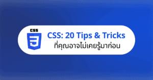 css tips tricks
