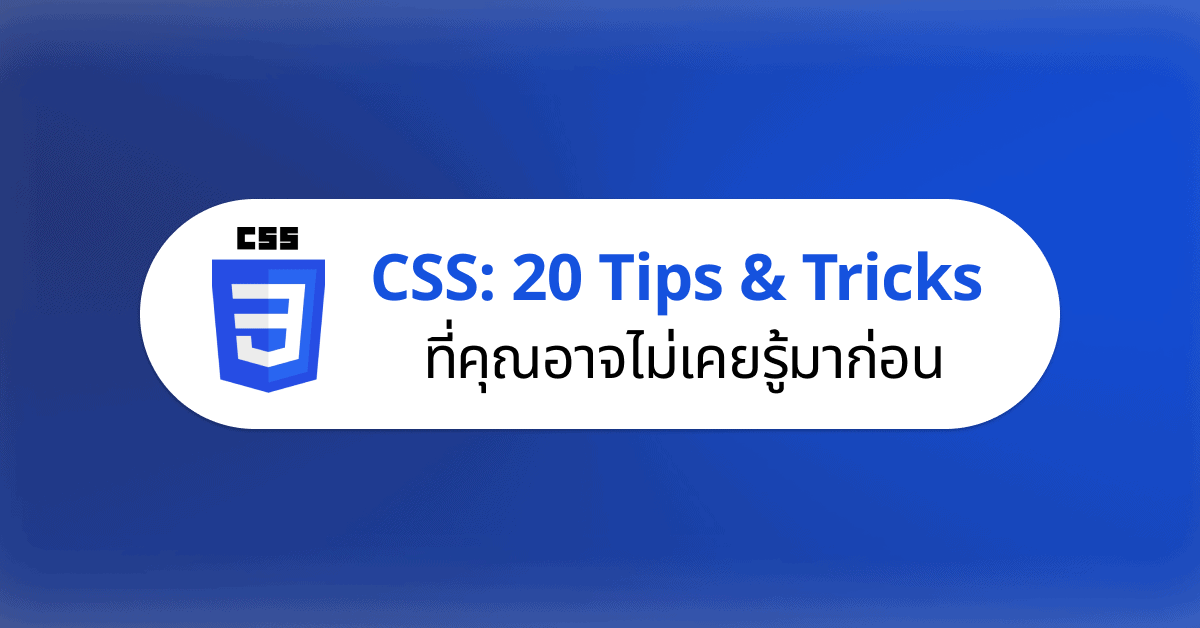 css tips tricks