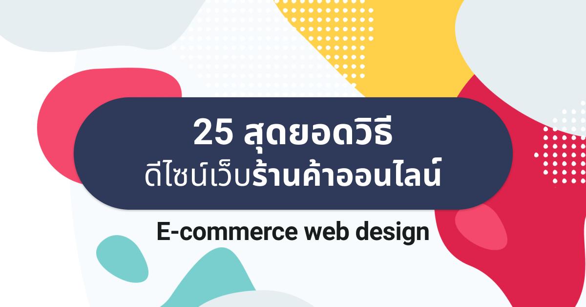 ecommerce web design 1
