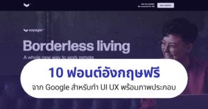 ฟ้อนต์ภาษาอังกฤษฟรี free google ui ux