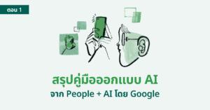 google ai 01