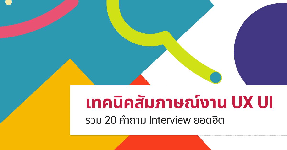 ux ui interview