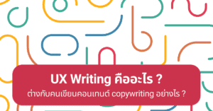 what is ux writing