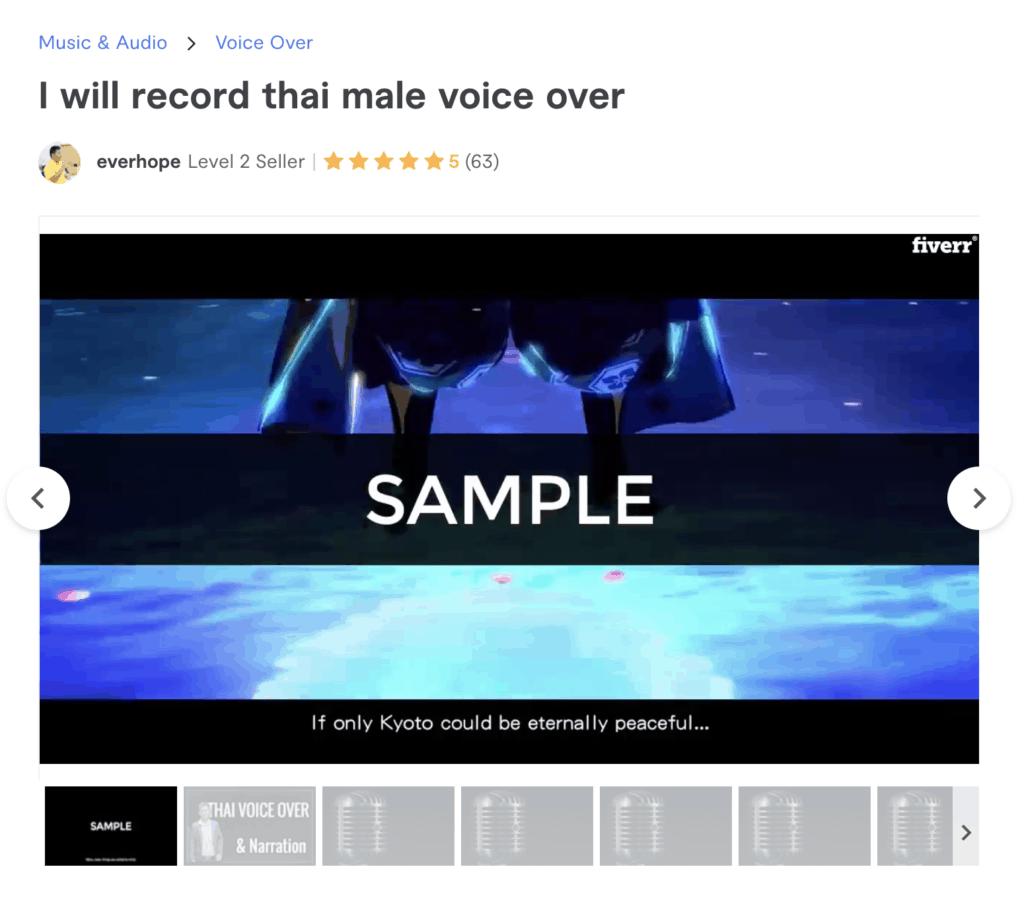 ตัวอย่างงานพากย์เสียงของคนไทย Everhope บน Fiverr เสียงผู้ชายหล่อเท่ห์สุด ๆ