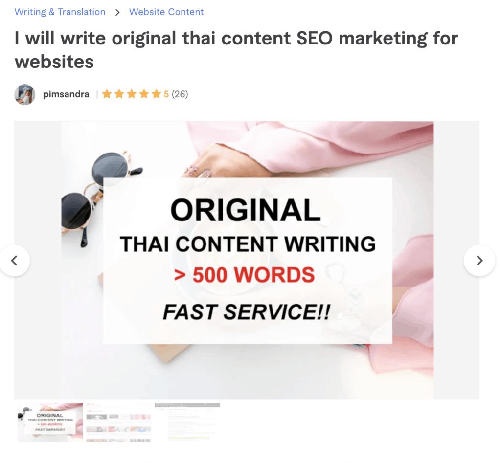 งานฟรีแลนซ์ example thai writing freelance